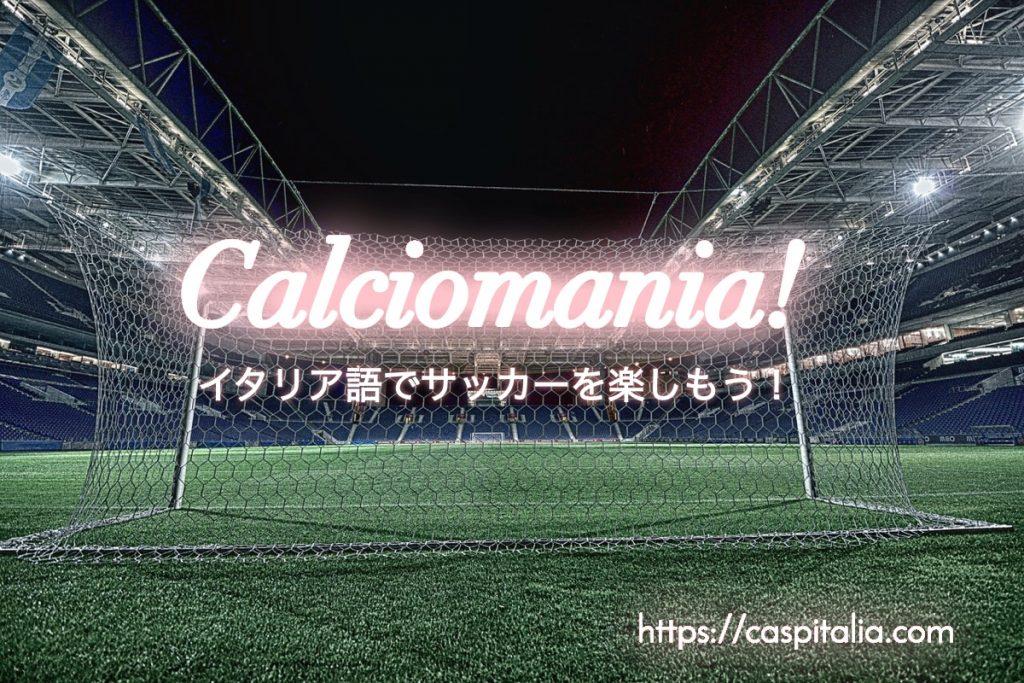 イタリア語のサッカー用語集